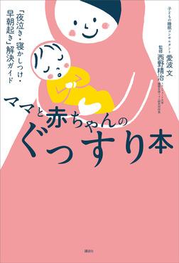 ママと赤ちゃんのぐっすり本 「夜泣き・寝かしつけ・早朝起き」解決ガイド-電子書籍