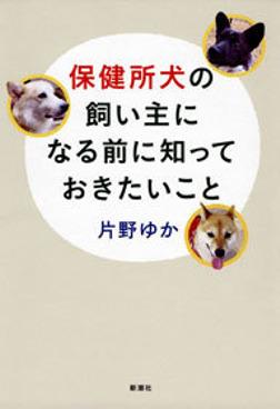 保健所犬の飼い主になる前に知っておきたいこと-電子書籍