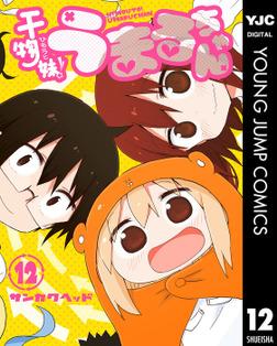 干物妹!うまるちゃん 12-電子書籍