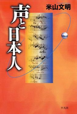 声と日本人-電子書籍