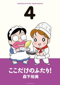 ここだけのふたり! / 4