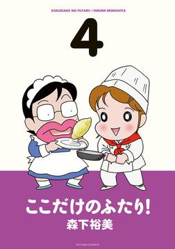 ここだけのふたり! / 4-電子書籍