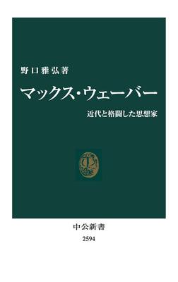 マックス・ウェーバー 近代と格闘した思想家-電子書籍