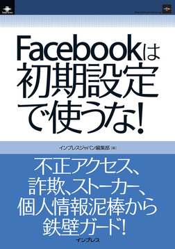Facebookは初期設定で使うな!-電子書籍