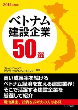 ベトナム建設企業50選 2014年度版-電子書籍