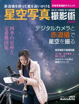 星空写真撮影術 改訂版 天体写真撮影テクニック-電子書籍