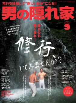 男の隠れ家 2017年9月号-電子書籍