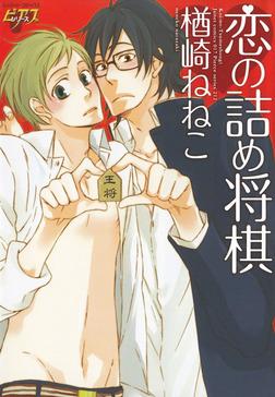 恋の詰め将棋-電子書籍