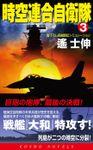 時空連合自衛隊(3)巨砲の咆哮、最後の決戦!