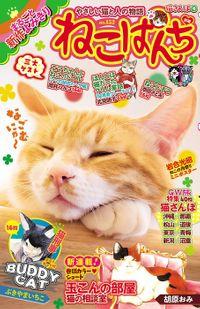 ねこぱんち 猫さんぽ号 / No.152