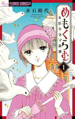 めもくらむ 大正キネマ浪漫(1)-電子書籍
