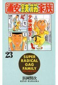 浦安鉄筋家族(23)