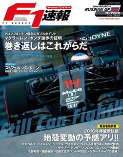 F1速報 2016 Rd04 ロシアGP号-電子書籍