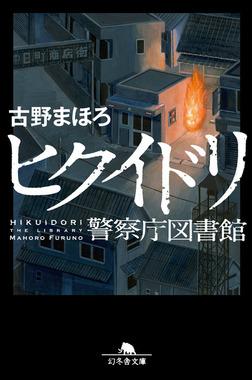 ヒクイドリ 警察庁図書館-電子書籍