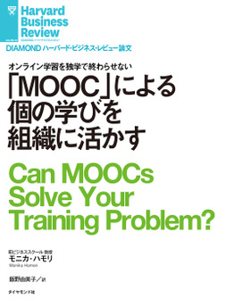 「MOOC」による個の学びを組織に活かす-電子書籍