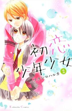 初恋少年少女(2)-電子書籍