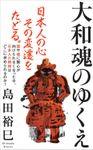 大和魂のゆくえ(インターナショナル新書)