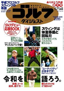 週刊ゴルフダイジェスト 2019/5/7・14合併号-電子書籍