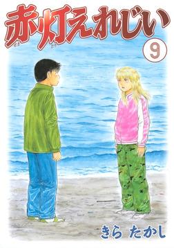 赤灯えれじい(9)-電子書籍