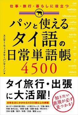 パッと使える タイ語の日常単語帳4500-電子書籍