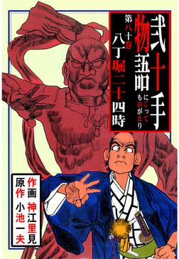 弐十手物語(80)-電子書籍