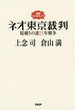 説教ストロガノフ ネオ東京裁判 掟破りの逆15年戦争-電子書籍