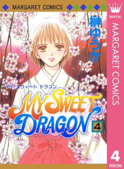 MY SWEET DRAGON 4-電子書籍