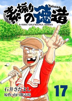石井さだよしゴルフ漫画シリーズ 素振りの徳造 17巻-電子書籍