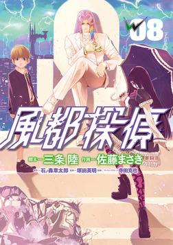 風都探偵(8)-電子書籍