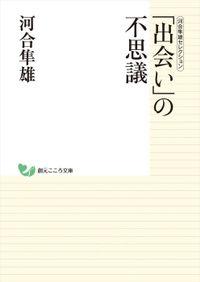 河合隼雄セレクション 「出会い」の不思議