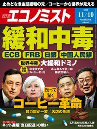 週刊エコノミスト 2015年 11/10号