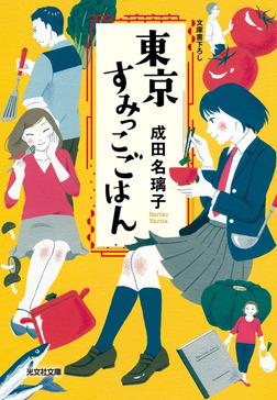 東京すみっこごはん-電子書籍