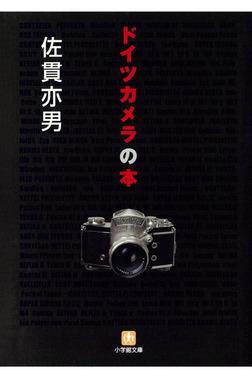 ドイツカメラの本(小学館文庫)-電子書籍