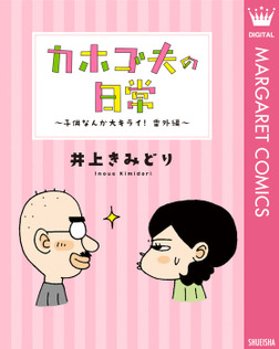 カホゴ夫の日常~子供なんか大キライ!番外編~-電子書籍