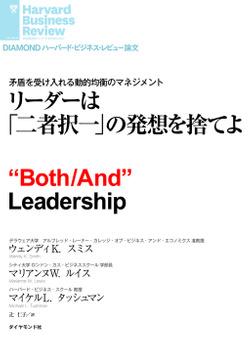 リーダーは「二者択一」の発想を捨てよ-電子書籍