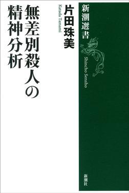 無差別殺人の精神分析-電子書籍