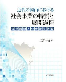 近代の岡山における社会事業の特質と展開過程 : 済世顧問と公衆衛生活動-電子書籍