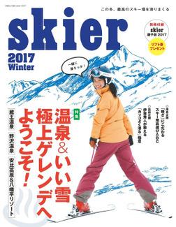 skier2017-電子書籍
