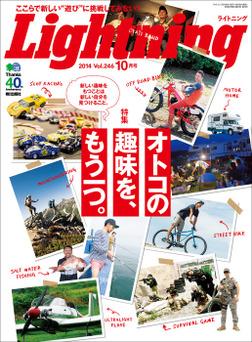 Lightning 2014年10月号 Vol.246-電子書籍
