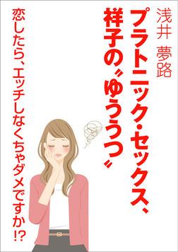 """プラトニック・セックス、祥子の""""ゆううつ"""" ~恋したら、エッチしなくちゃダメですか!?~-電子書籍"""