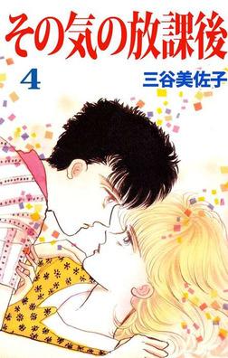 その気の放課後(4)-電子書籍
