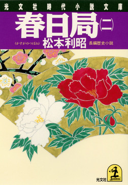 春日局(二)-電子書籍