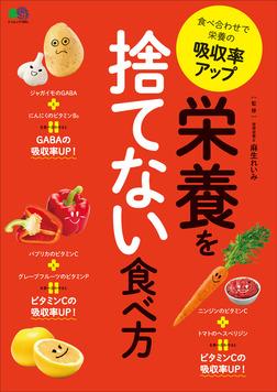 栄養を捨てない食べ方-電子書籍