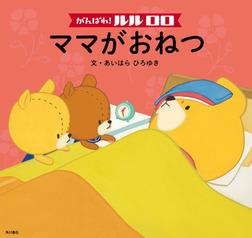 がんばれ! ルルロロ ママがおねつ(絵本)-電子書籍