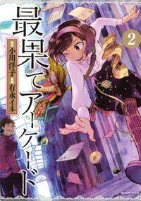 最果てアーケード 分冊版(2)