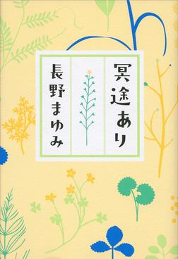 冥途あり-電子書籍