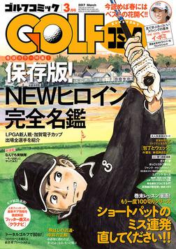GOLFコミック 2017年3月号-電子書籍