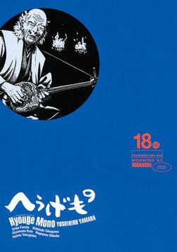 へうげもの(18)-電子書籍