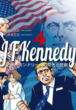 ジョン・F・ケネディ~アメリカンドリームの栄光と悲劇~ 4-電子書籍