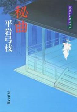御宿かわせみ18 秘曲-電子書籍